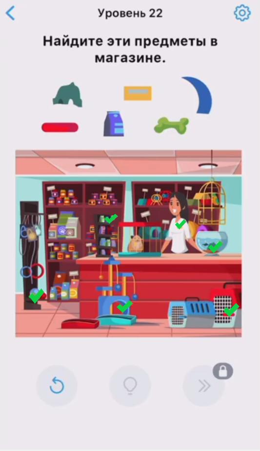 Easy Game - 22 уровень - Найдите эти предметы в магазине