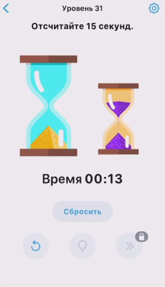 Easy Game - 31 уровень - Отсчитайте 15 секунд