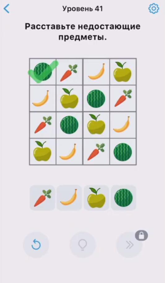 Easy Game - 41 уровень - Расставьте недостающие предметы