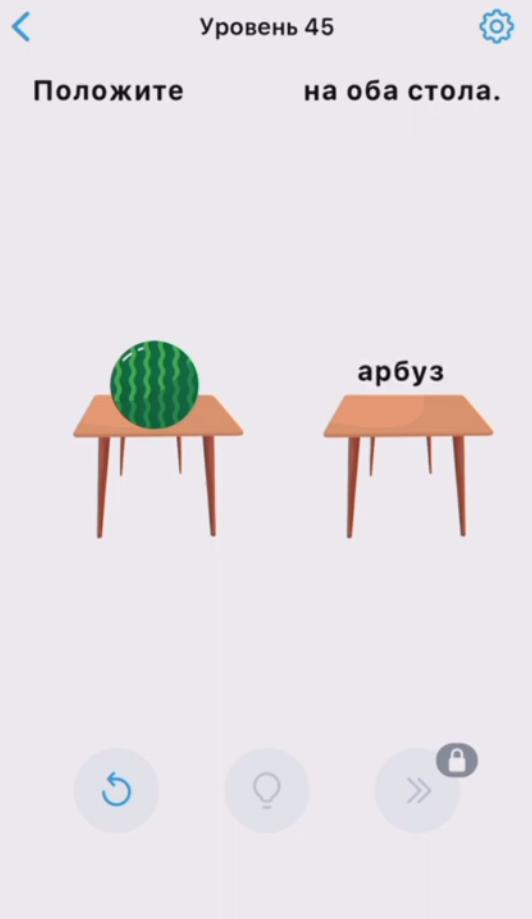 Easy Game - 45 уровень - Положите арбуз на оба стола