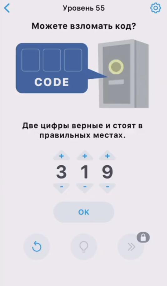 Easy Game - 55 уровень - Можете взломать код?