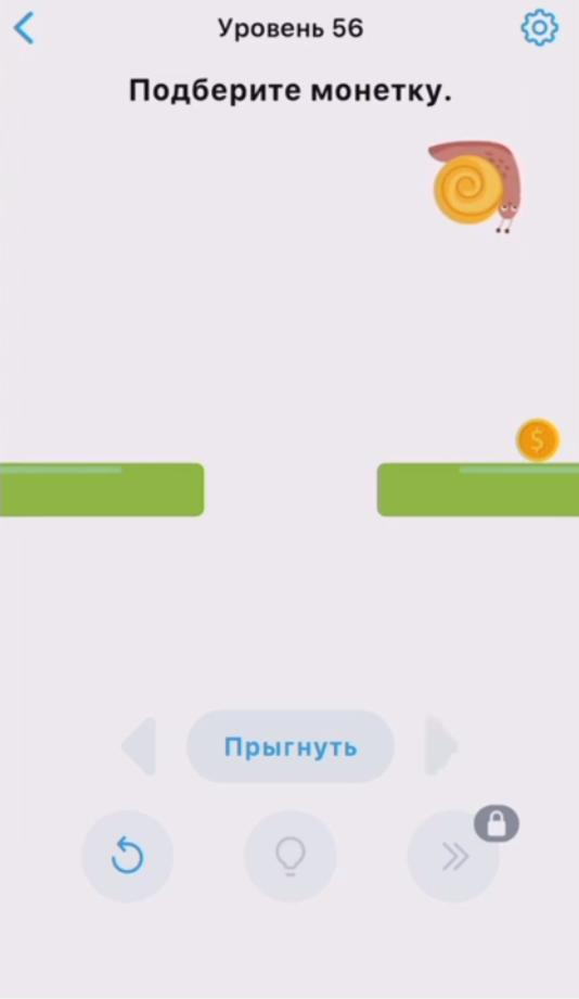 Easy Game - 56 уровень - Подберите монетку