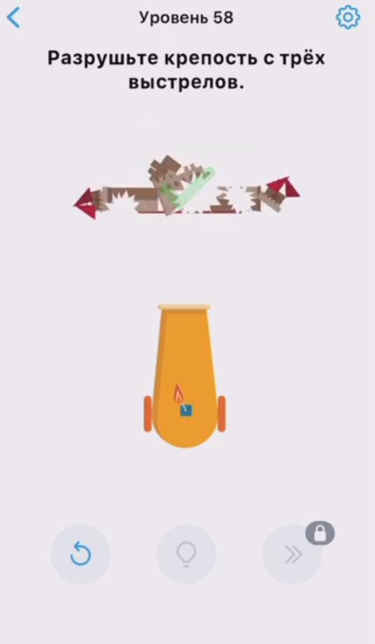 Easy Game - 58 уровень - Разрушьте крепость с трёх выстрелов