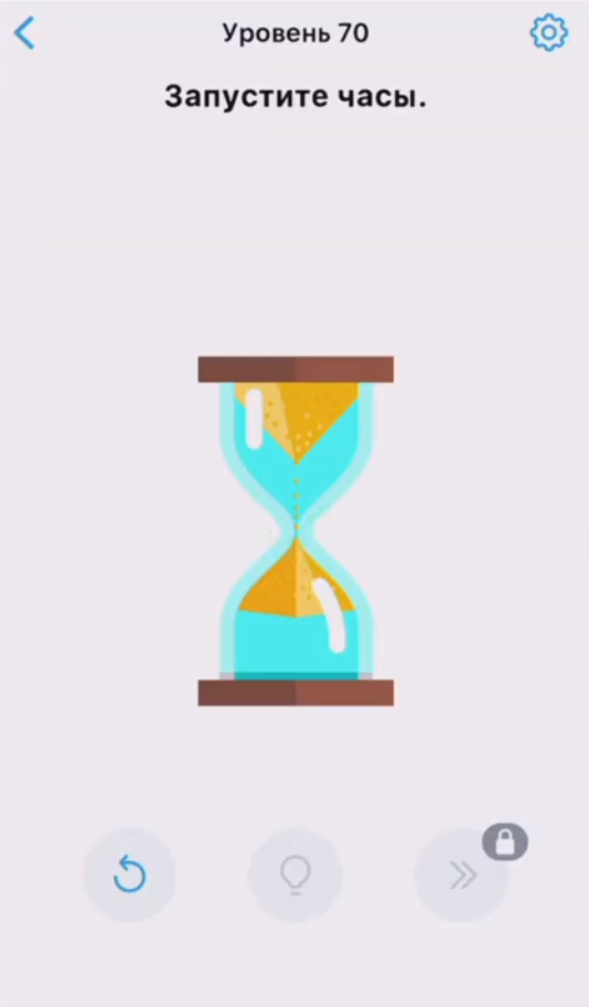 Easy Game - 70 уровень - Запустите часы