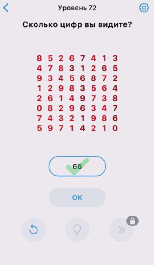 Easy Game - 72 уровень -Сколько цифр вы видите?
