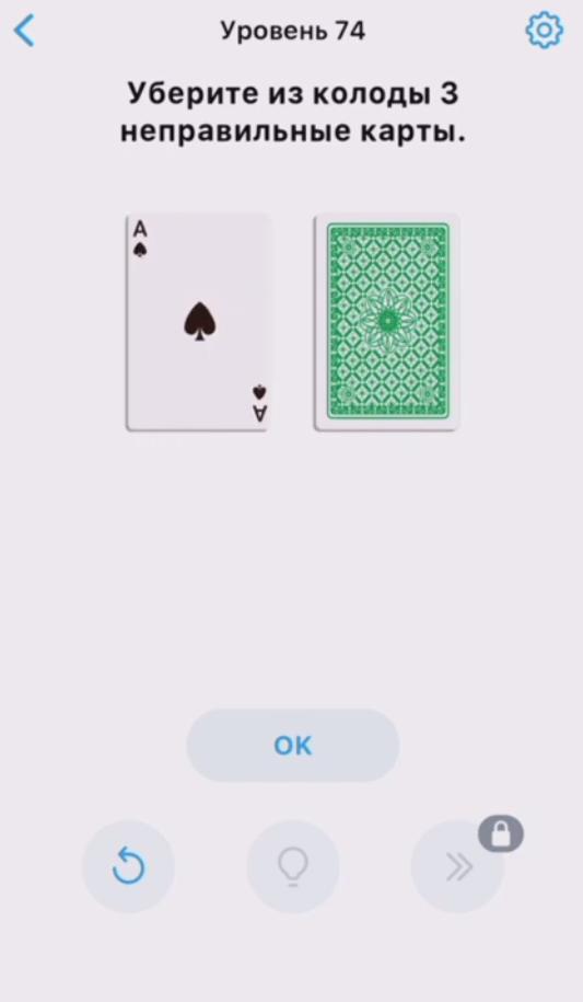 Easy Game - 74 уровень -Уберите из колоды 3 неправильные карты