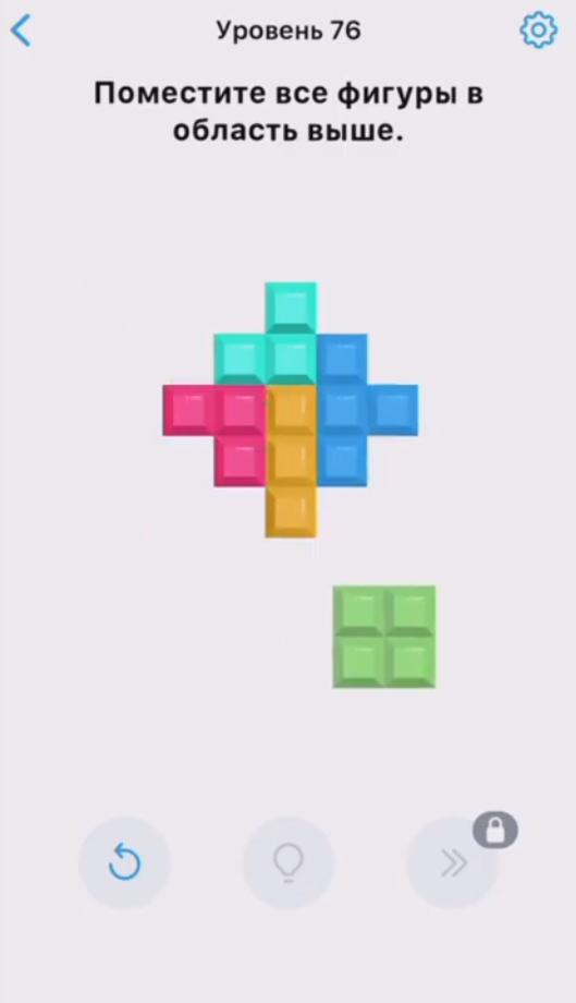 Easy Game - 76 уровень - Поместите все фигуры в область выше
