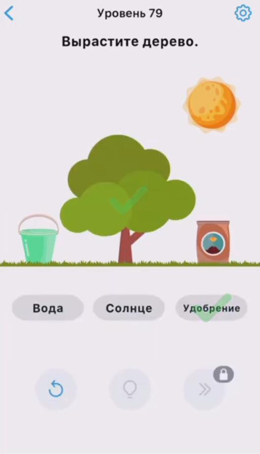 Easy Game - 79 уровень - Вырастите дерево