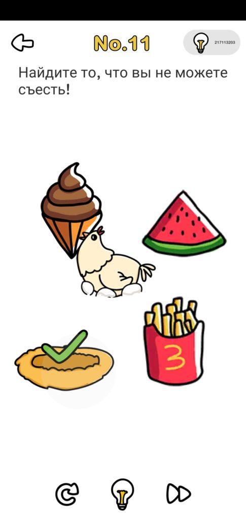 Brain out — 11 уровень — Найдите то, что вы не можете съесть!