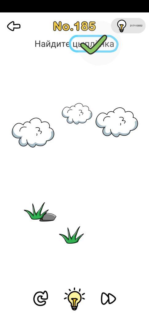 Brain out — 185 уровень — Найдите цыплёнка (Облака и трава)