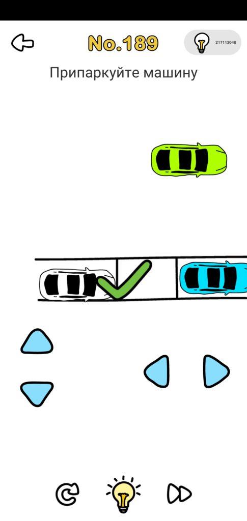Brain out — 189 уровень — Припаркуйте машину