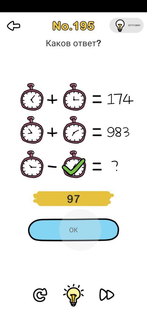 Brain out — 195 уровень — Каков ответ?
