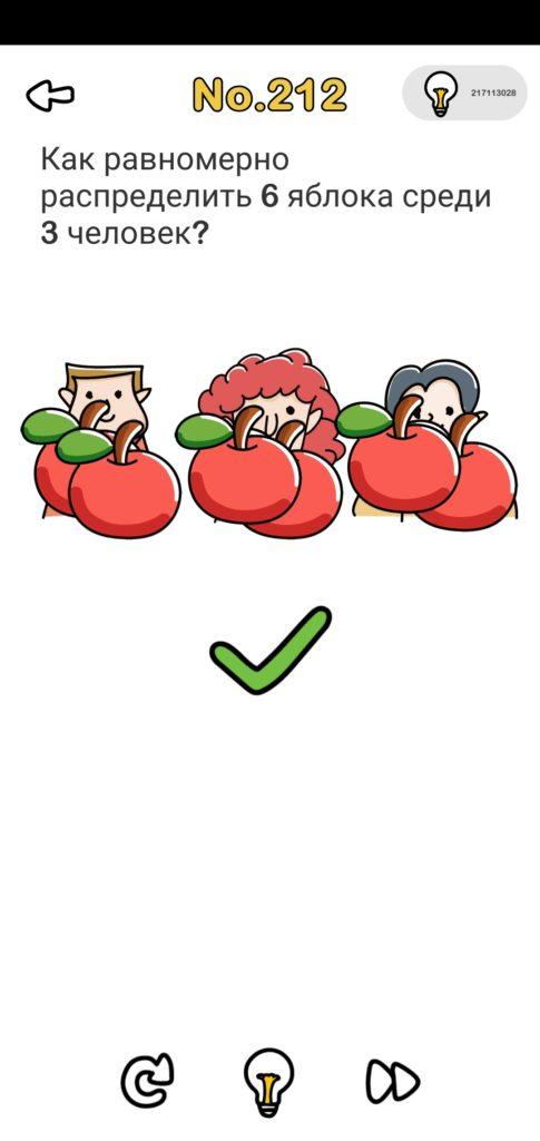 Brain out — 212 уровень — Как равномерно распределить 3 яблока среди 6 человек?
