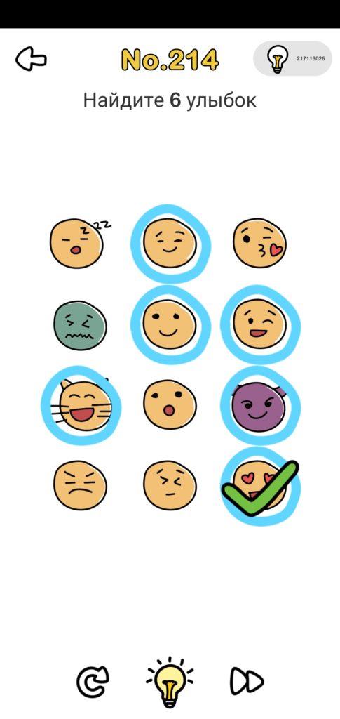 Brain out — 214 уровень — Найдите 6 улыбок