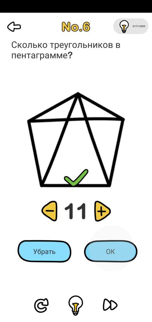 Brain out — 6 уровень — Сколько треугольников в пентаграмме?