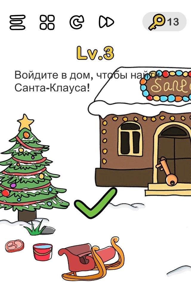 Brain out (Где Санта-Клаус) — 3 уровень — Войдите в дом, чтобы найти Санта-Клауса!