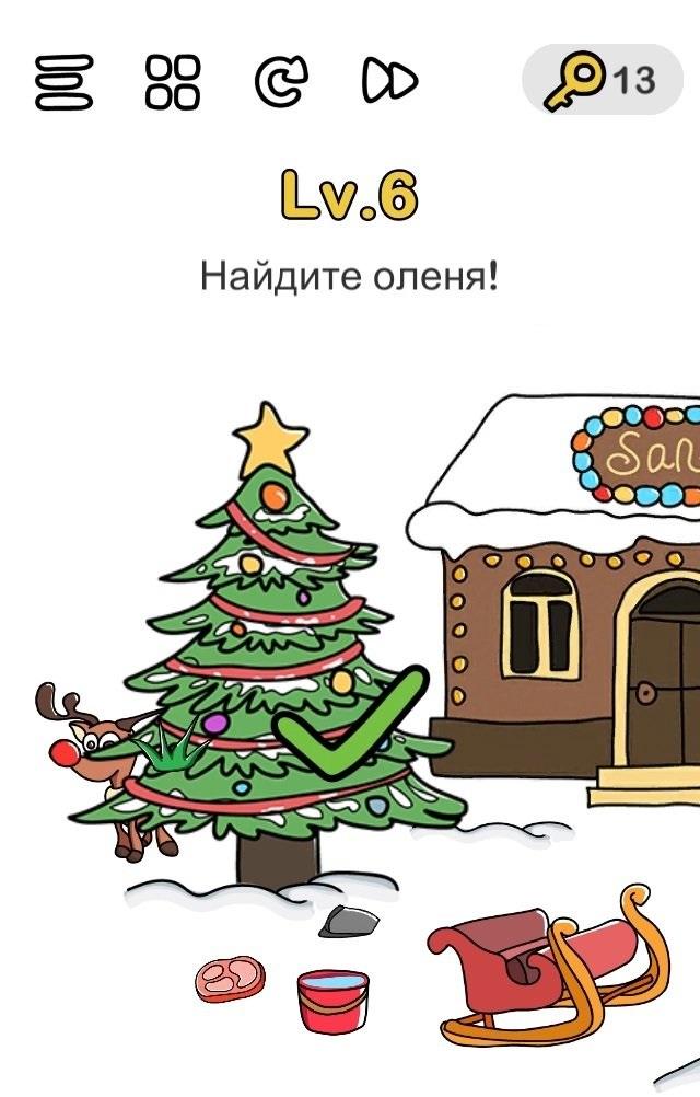 Brain out (Где Санта-Клаус) — 6 уровень — Найдите оленя!
