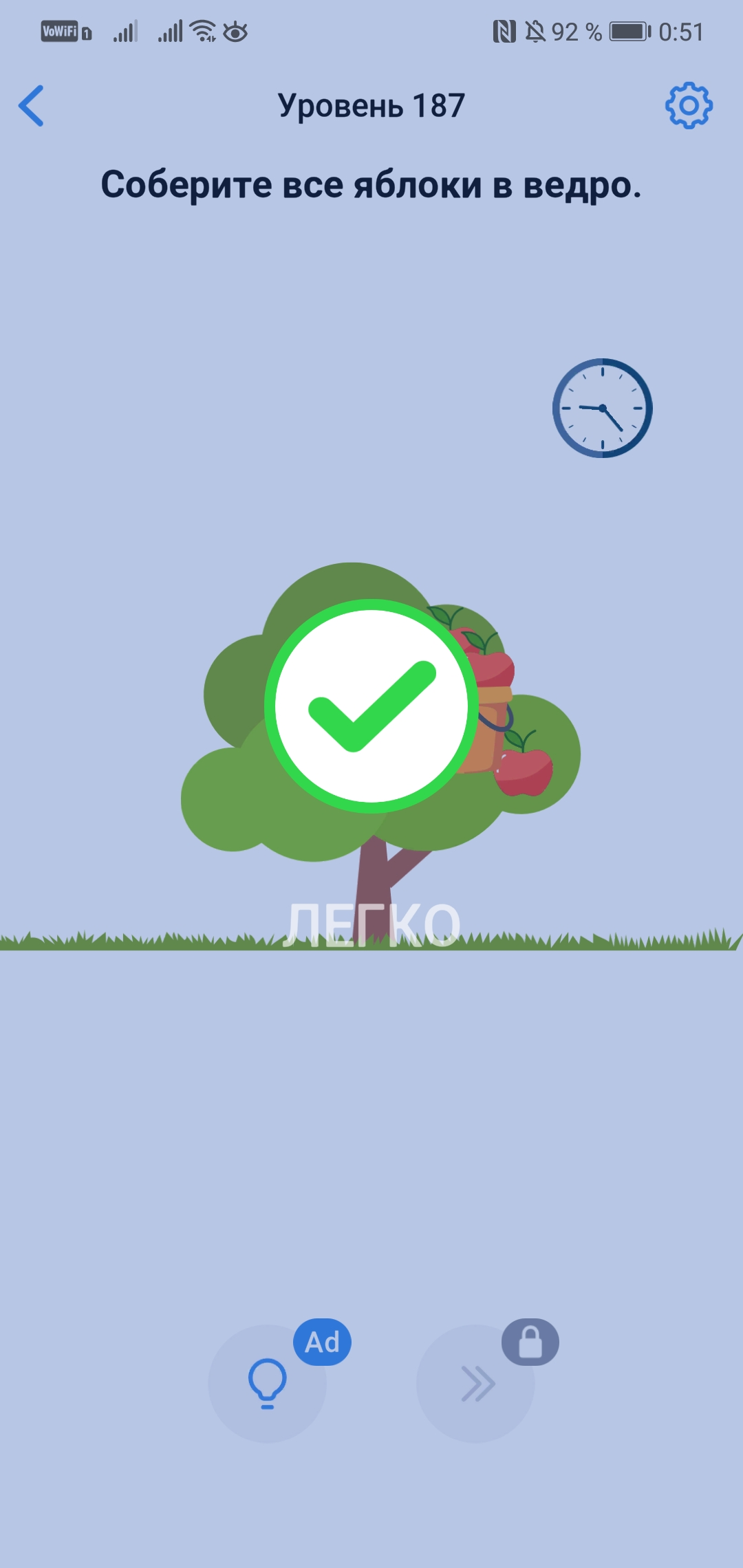 Easy Game - 187 уровень - Соберите все яблоки в ведро.