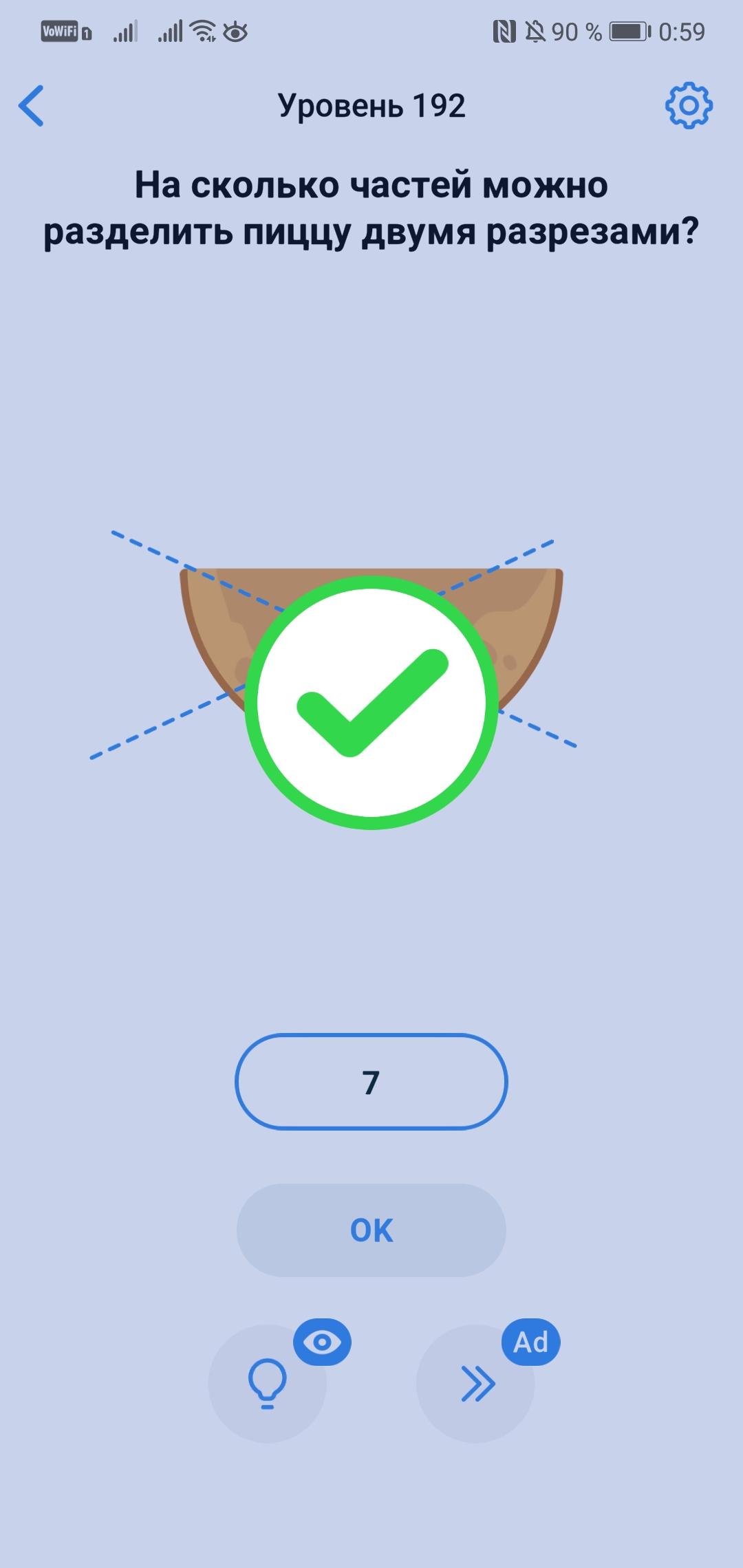 Easy Game - 192 уровень - На сколько частей можно разделить пиццу двумя разрезами?