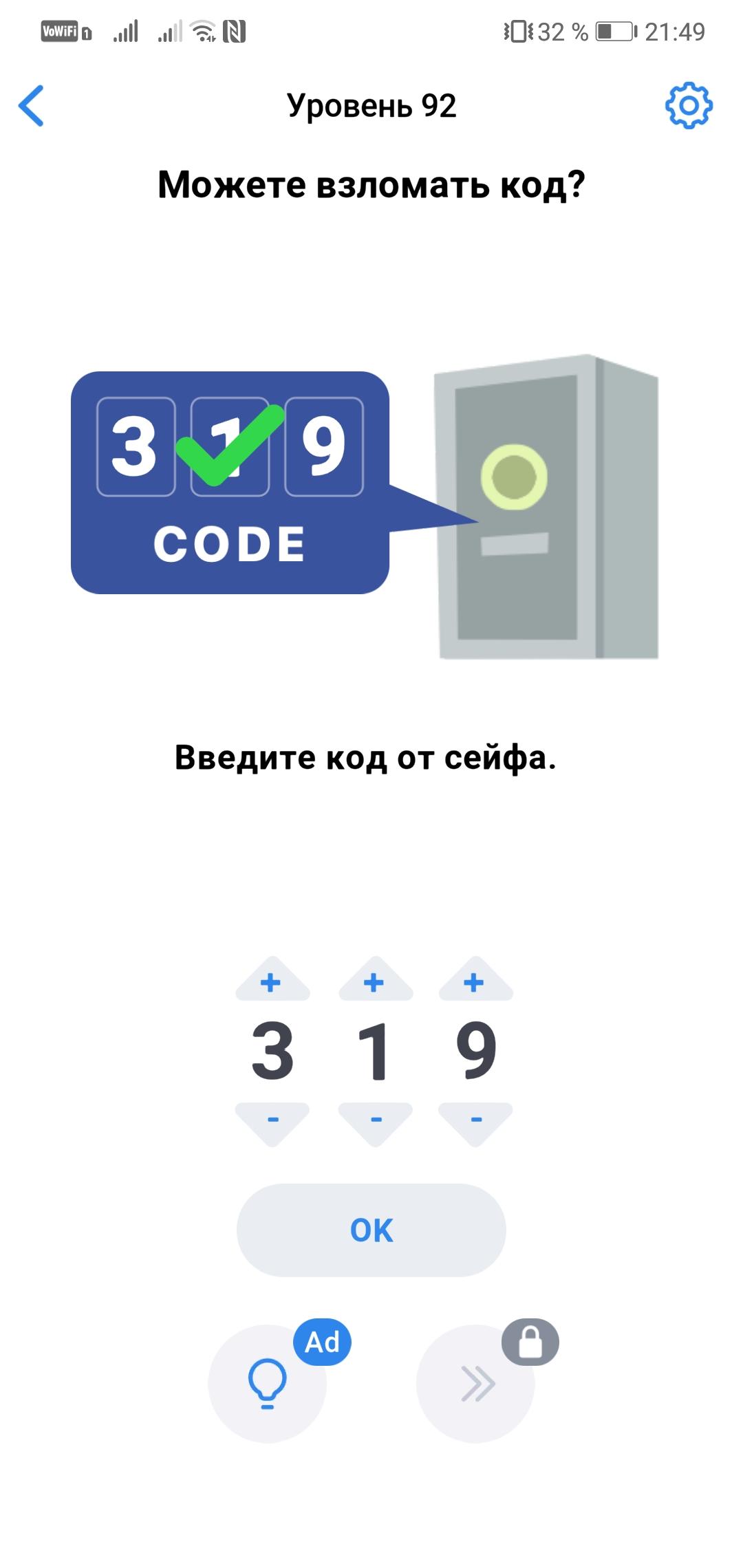 Easy Game - 92 уровень - Можете взломать код?