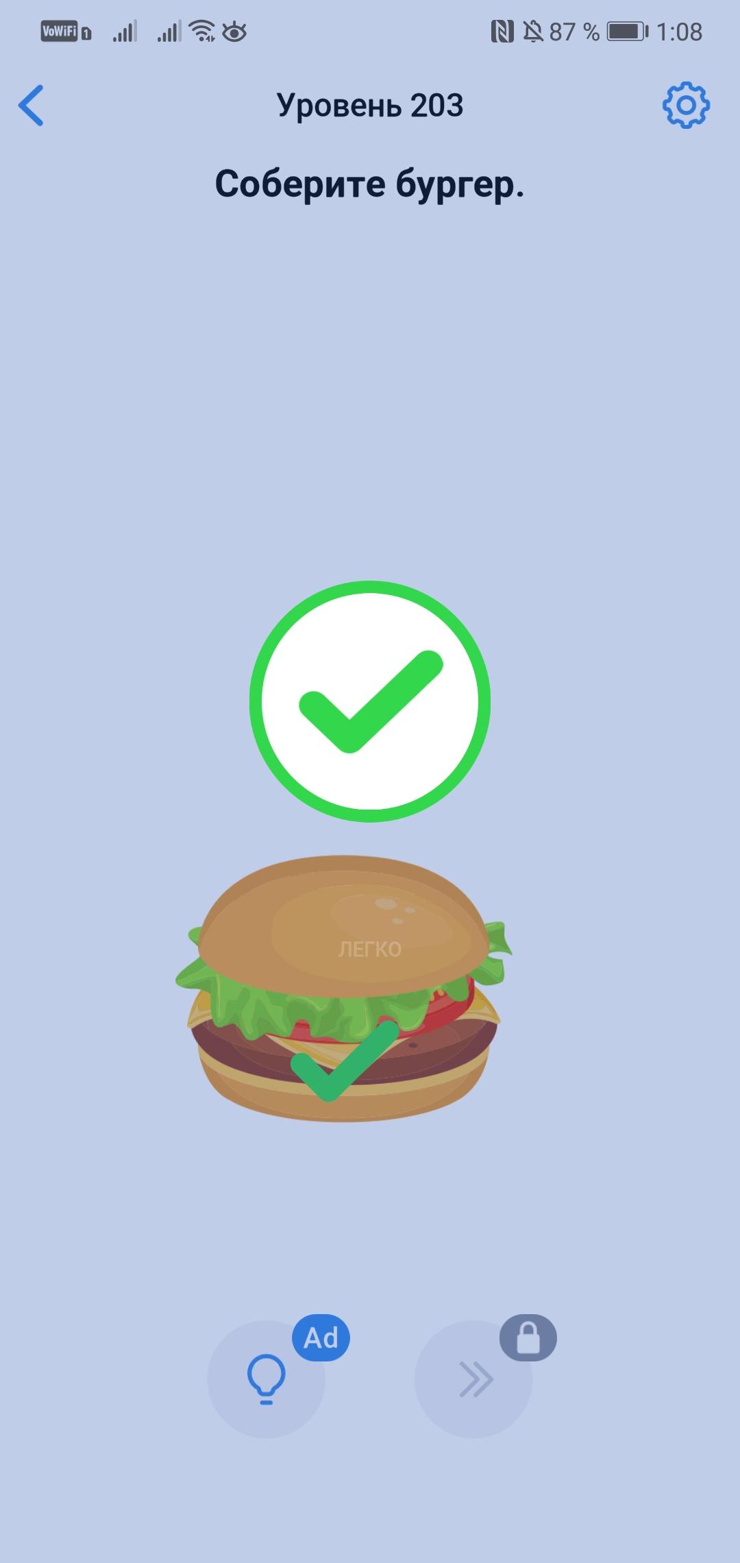 Easy Game - 203 уровень - Соберите бургер.