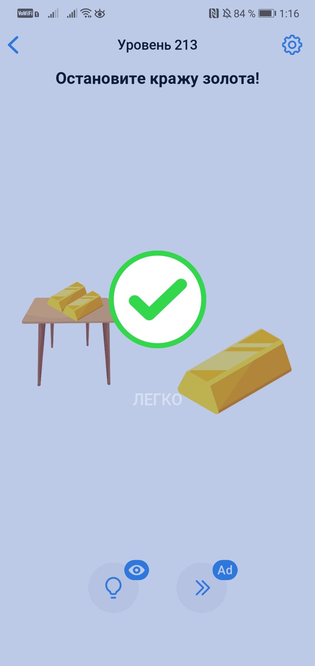 Easy Game - 213 уровень - Остановите кражу золота