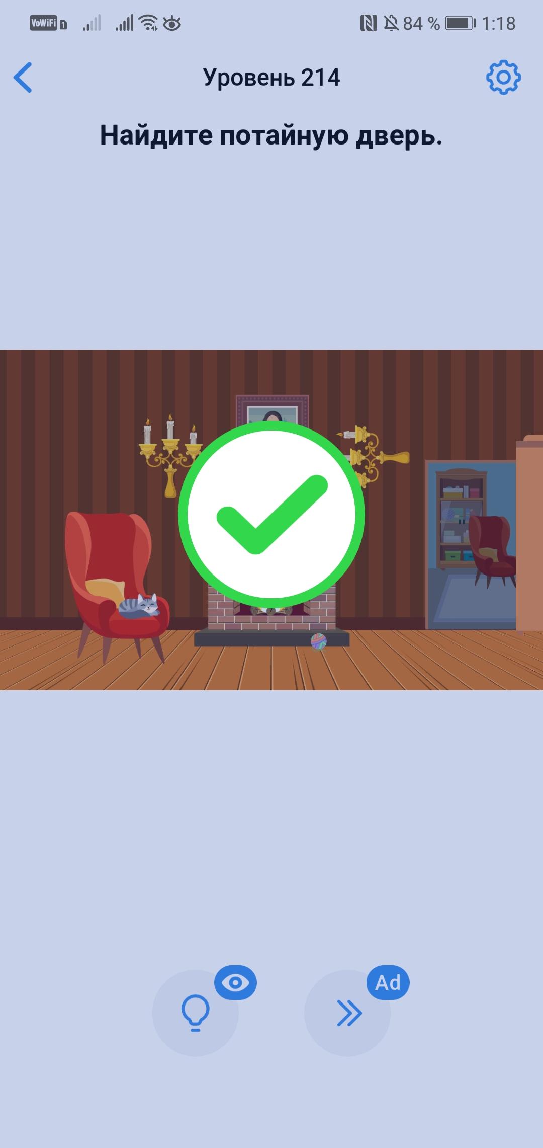 Easy Game - 214 уровень - Найдите потайную дверь