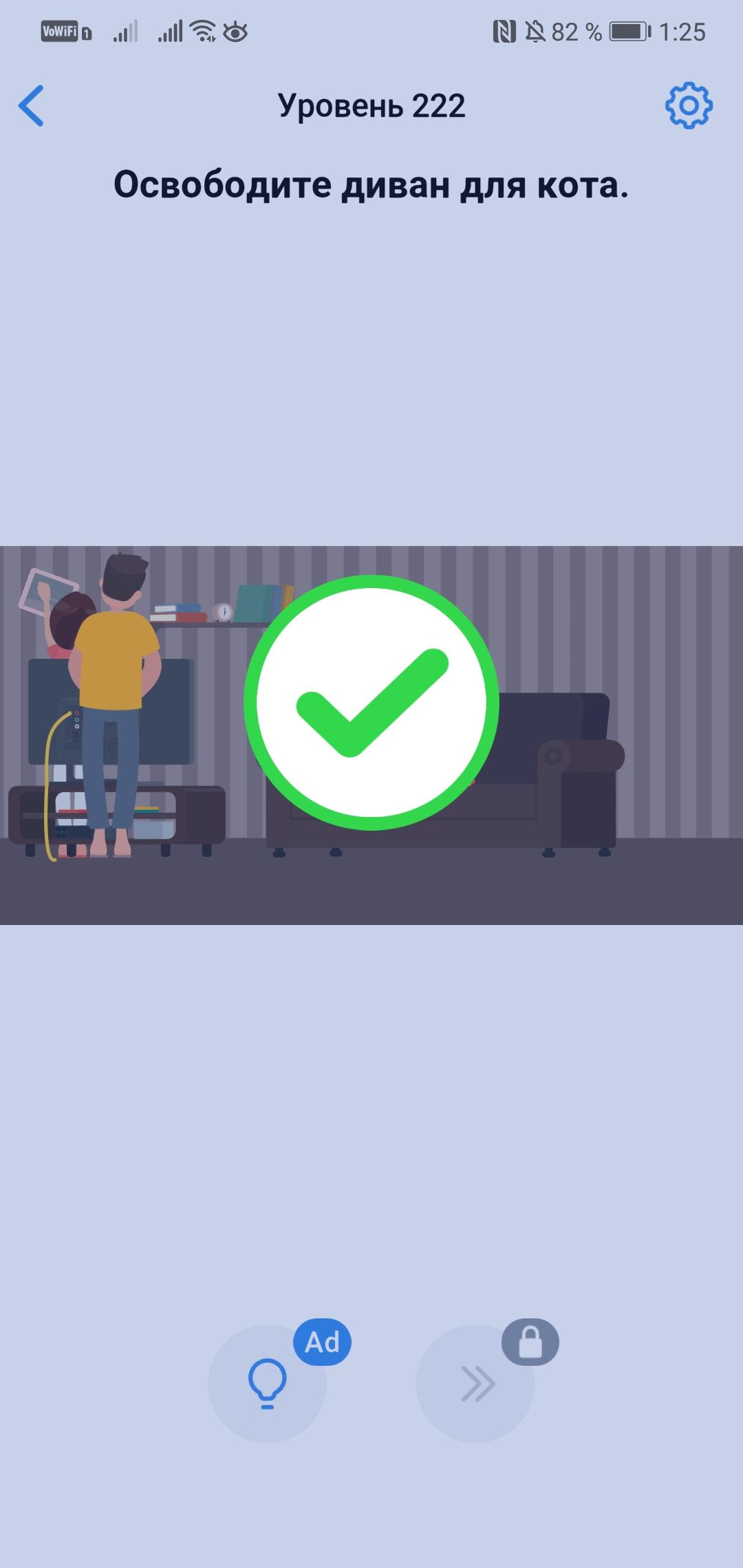 Easy Game - 222 уровень - Освободите диван для кота.