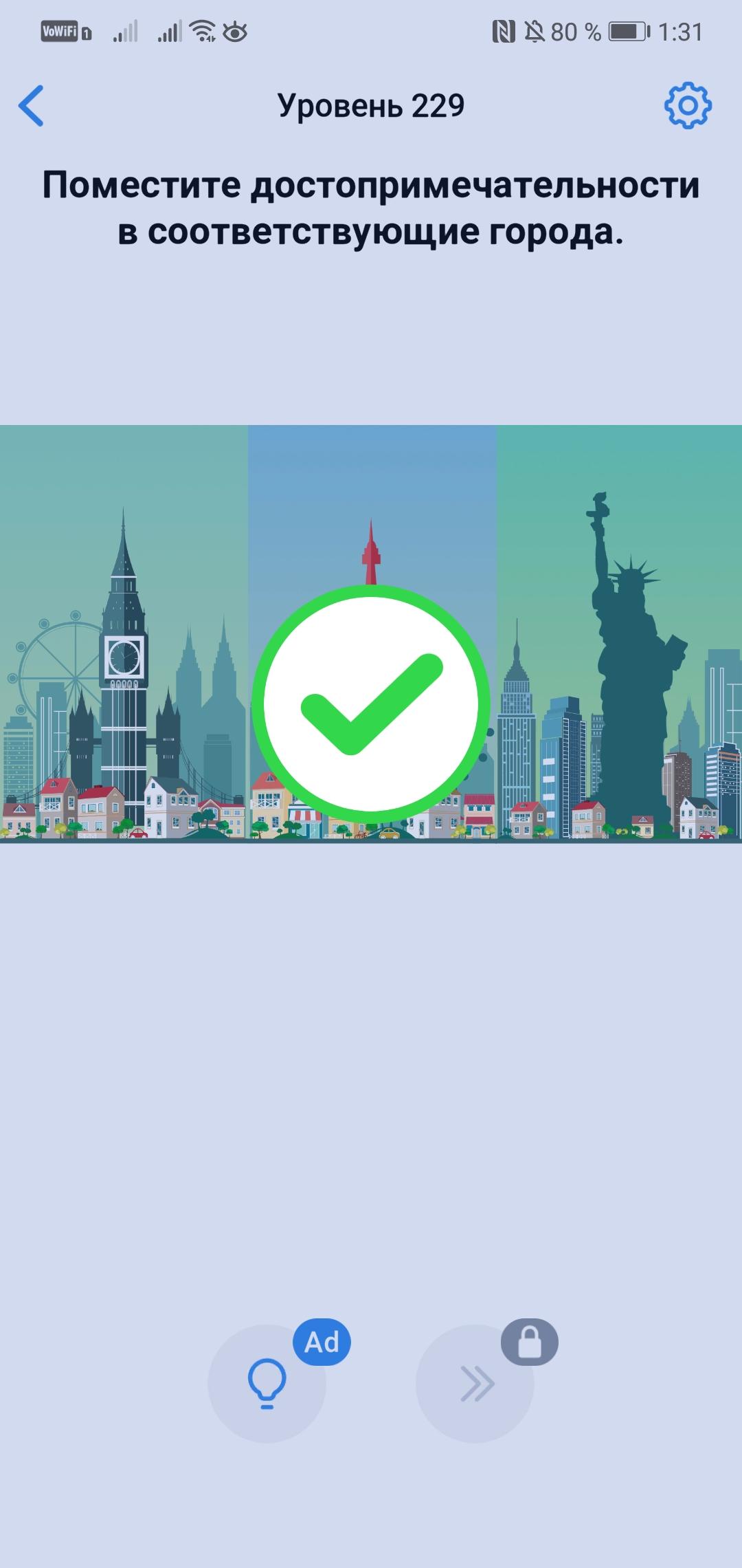 Easy Game - 229 уровень - Поместите достопримечательности в соответствующие города.