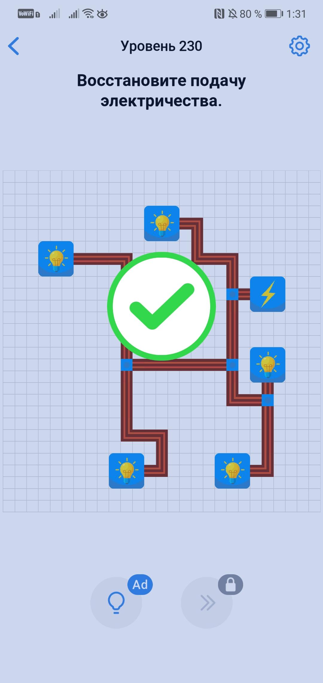 Easy Game - 230 уровень - Восстановите подачу электричества.