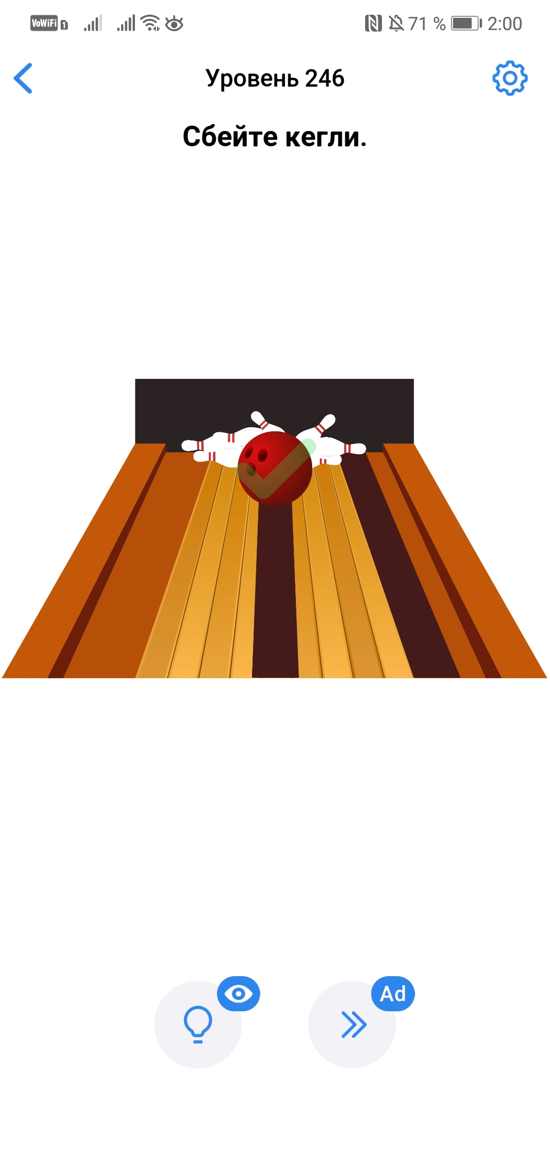 Easy Game - 246 уровень - Сбейте кегли.