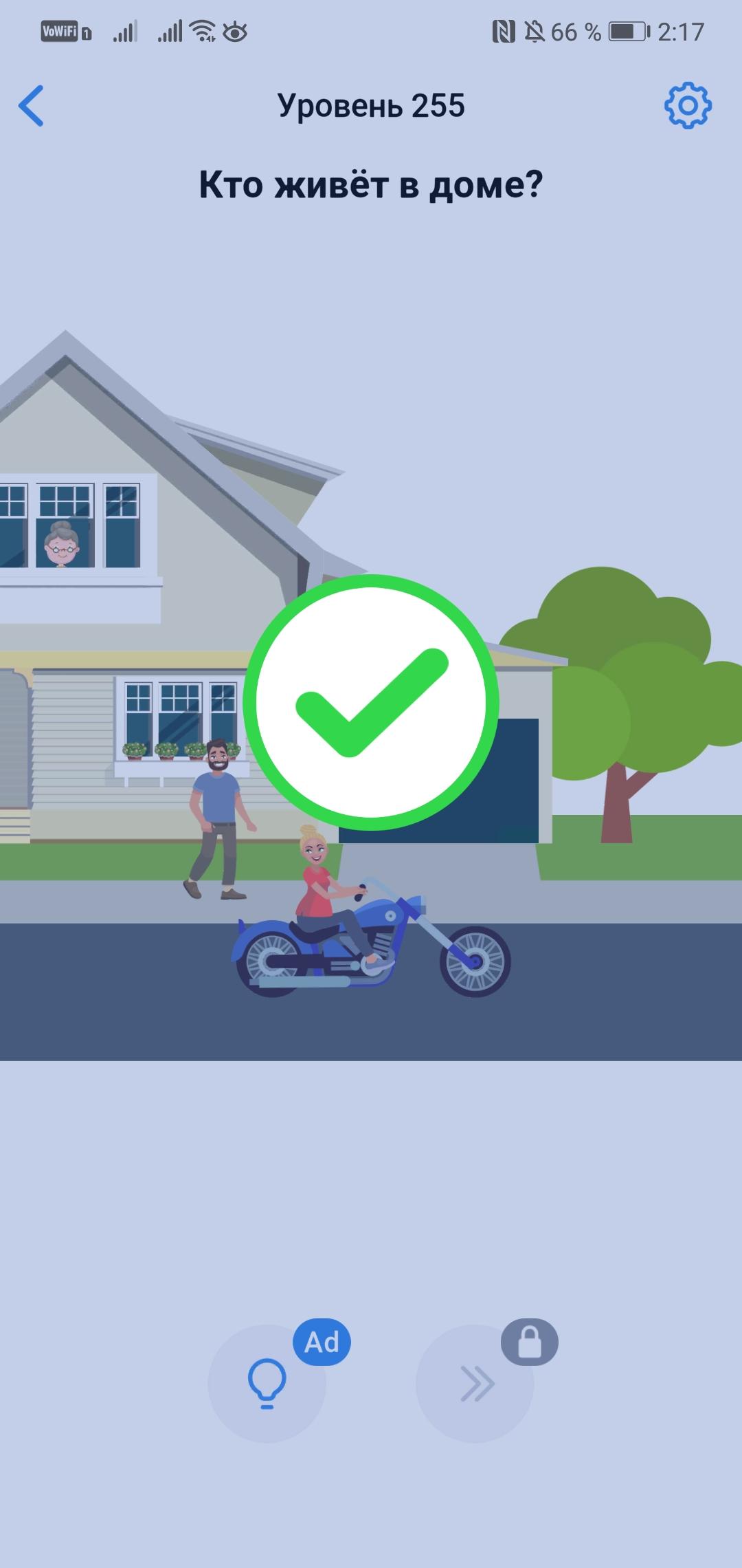 Easy Game - 255 уровень - Кто живёт в доме?