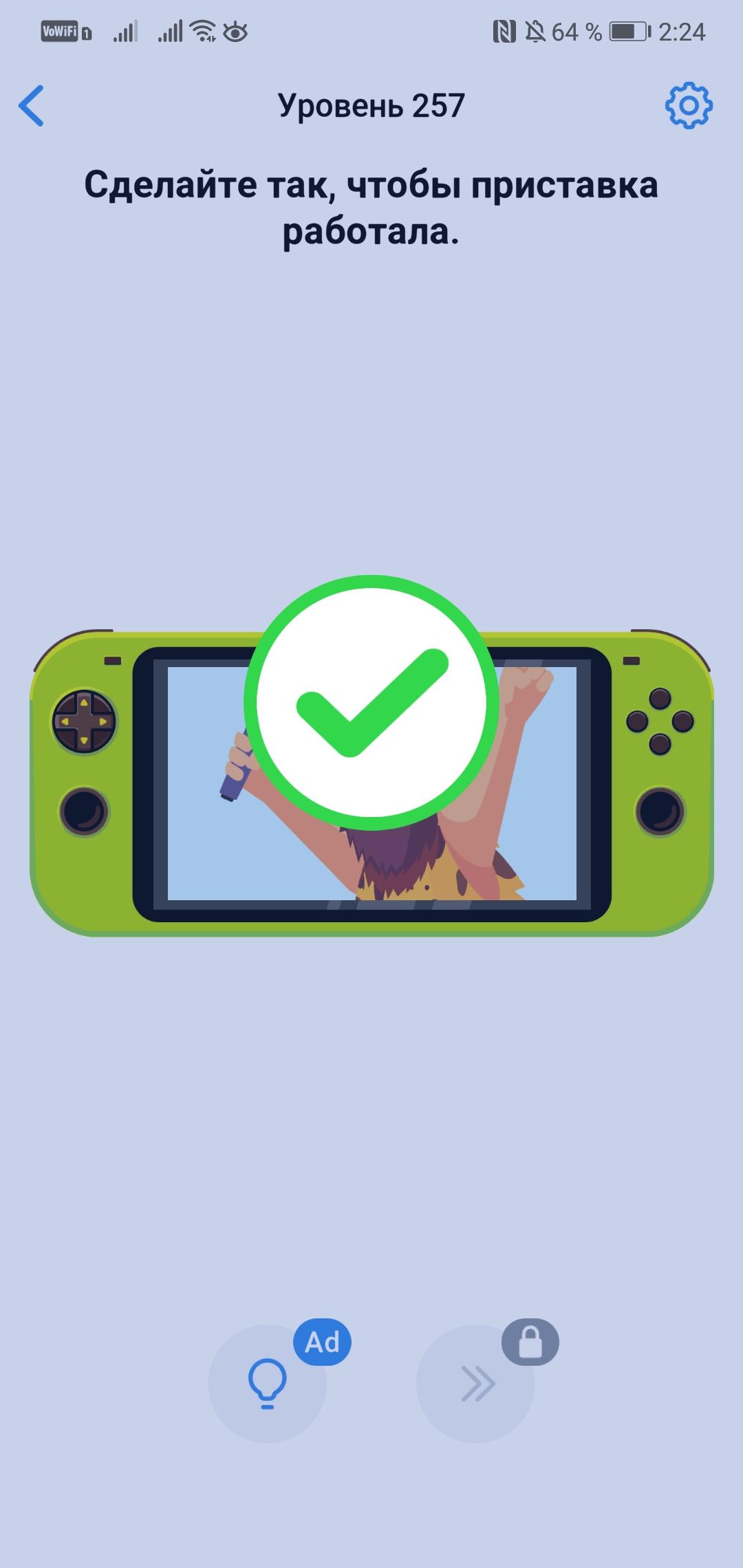 Easy Game - 257 уровень - Сделайте так, чтобы приставка работала.