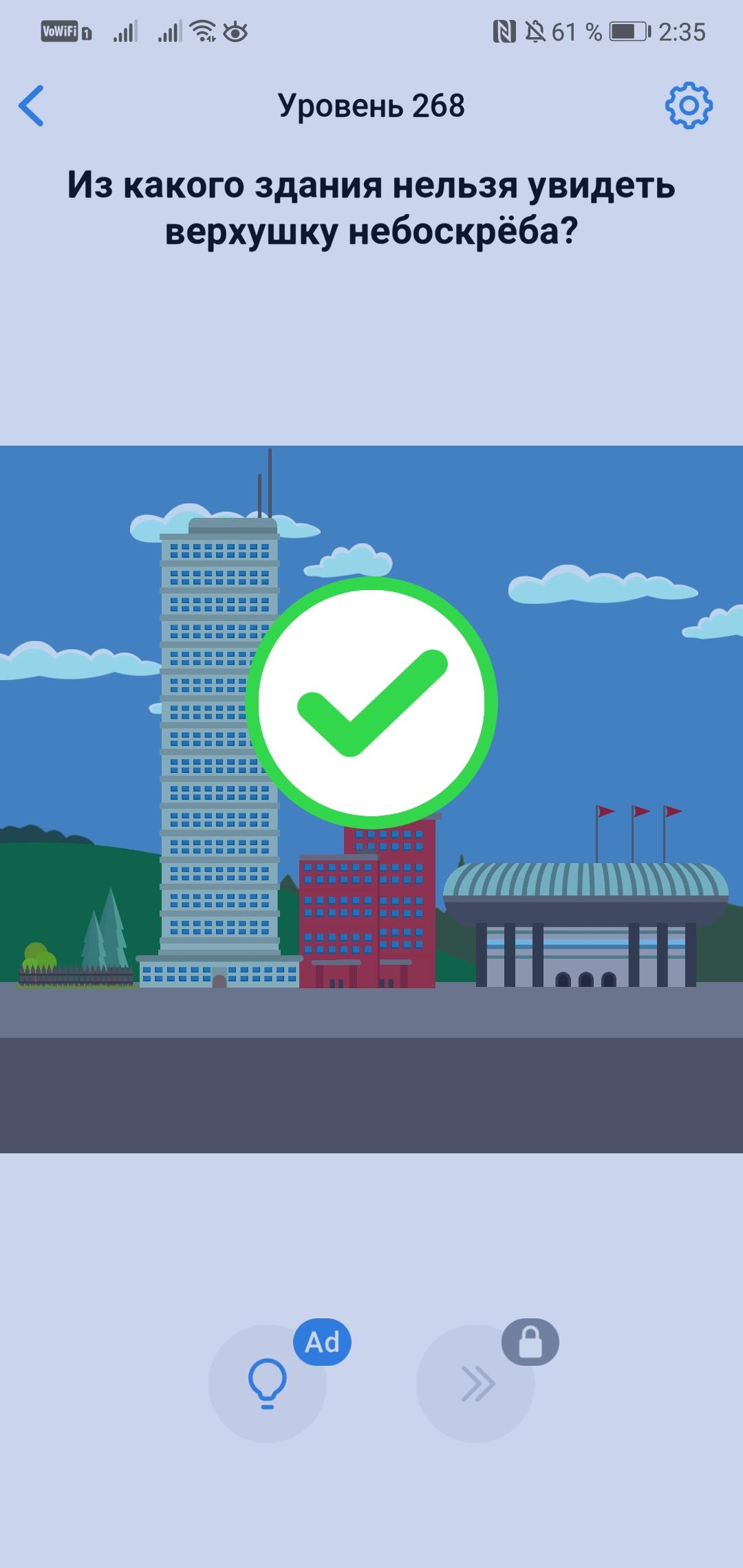 Easy Game - 268 уровень - Из какого здания нельзя увидеть верхушку небоскрёба?