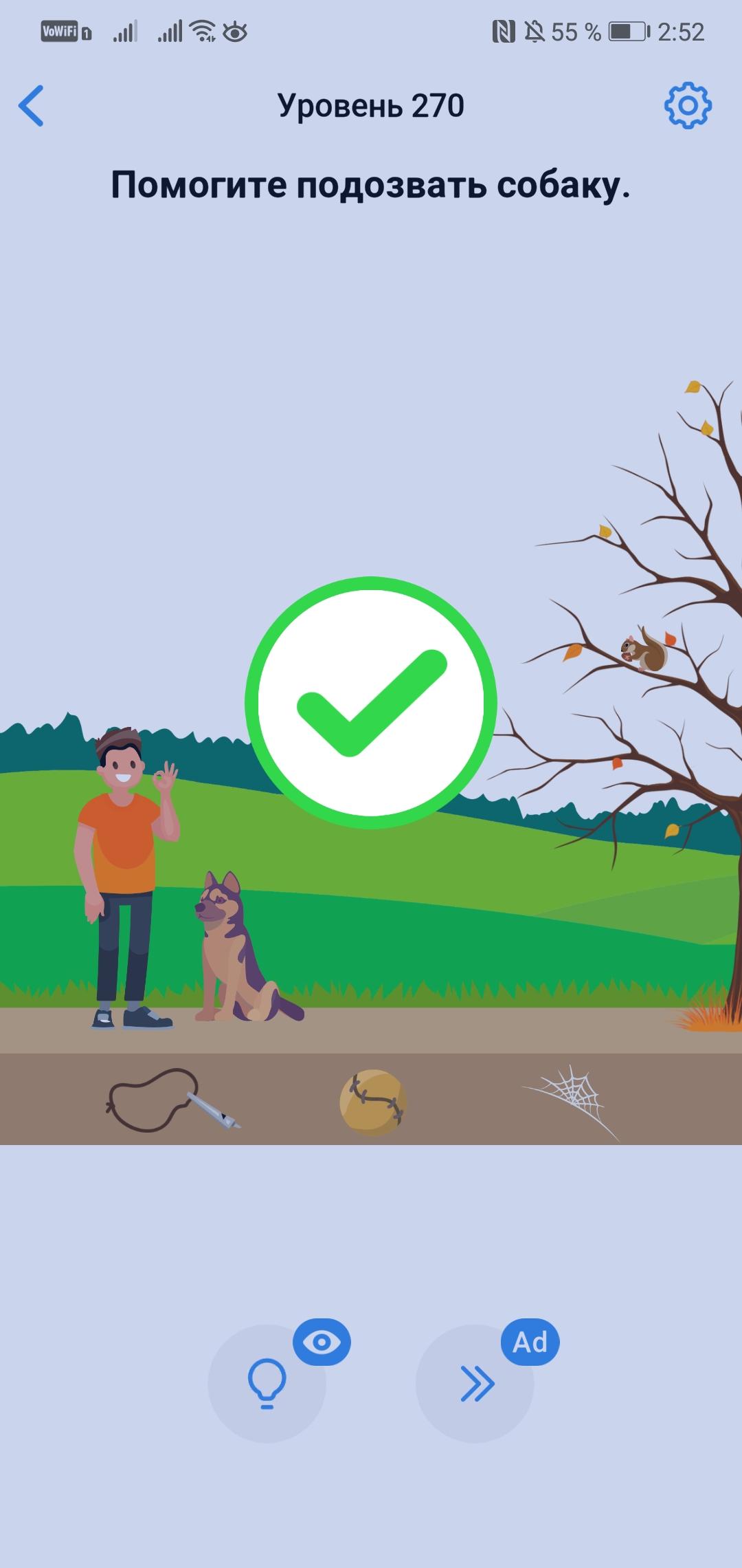 Easy Game - 270 уровень - Помогите подозвать собаку.