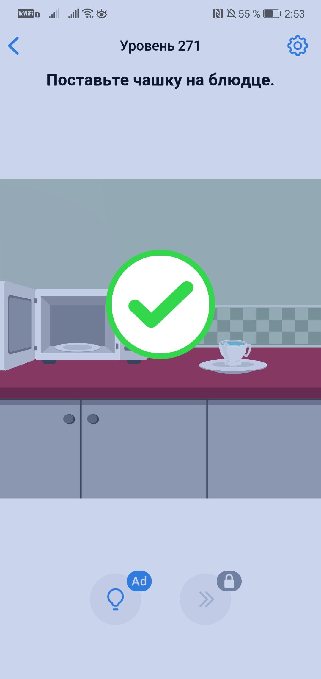 Easy Game - 271 уровень - Поставьте чашку на блюдце.