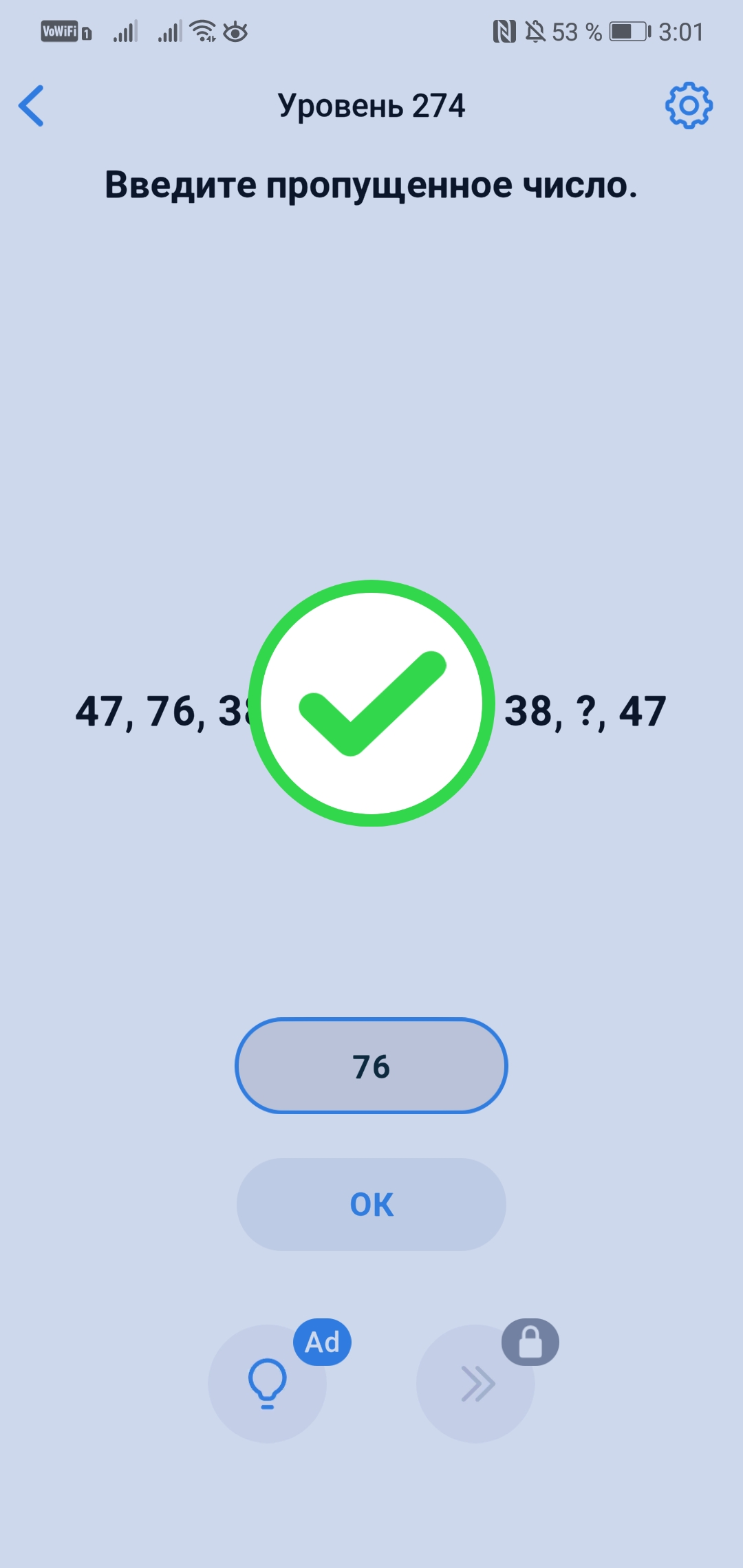 Easy Game - 274 уровень - Введите пропущенное число.