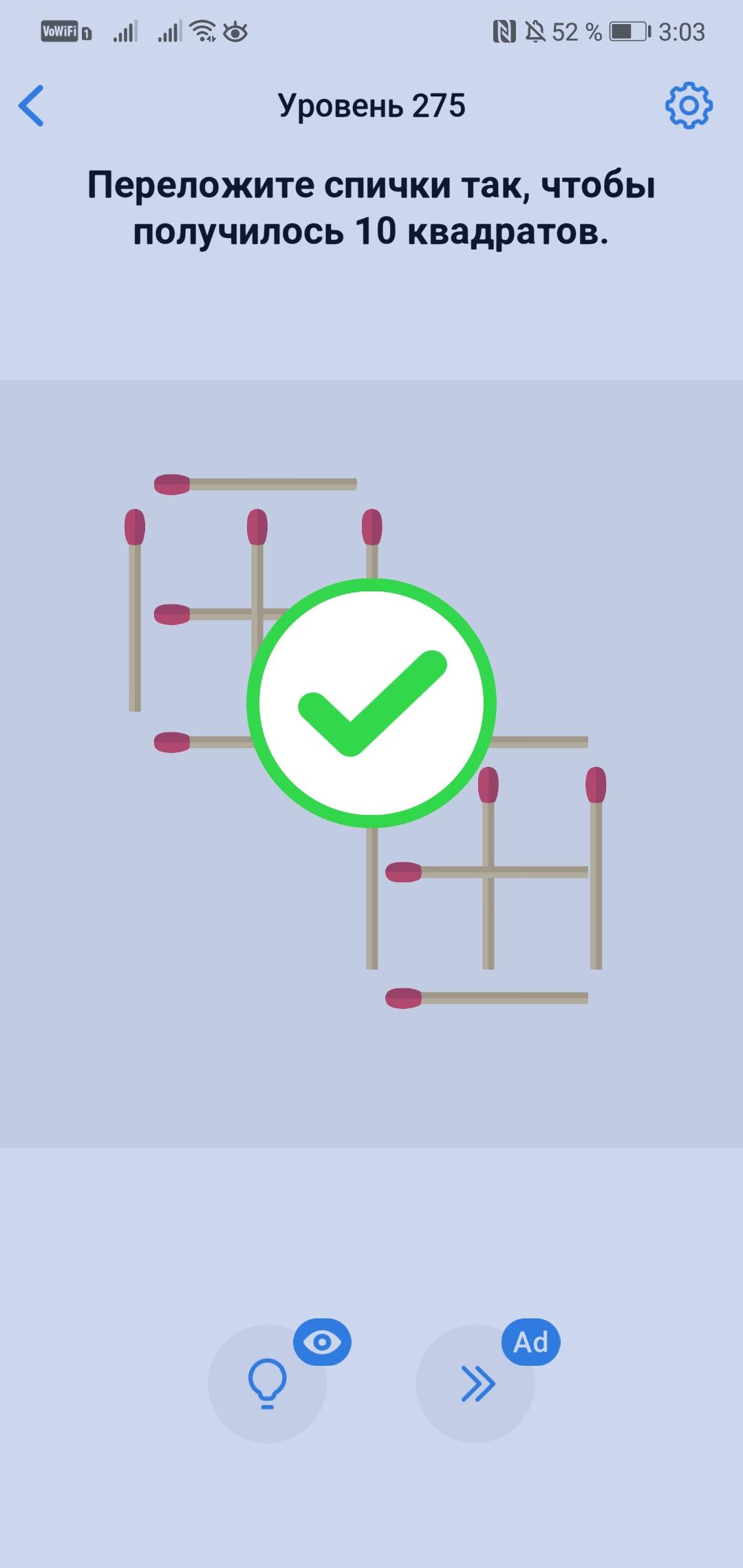 Easy Game - 275 уровень - Переложите спички так, чтобы получилось 10 квадратов.