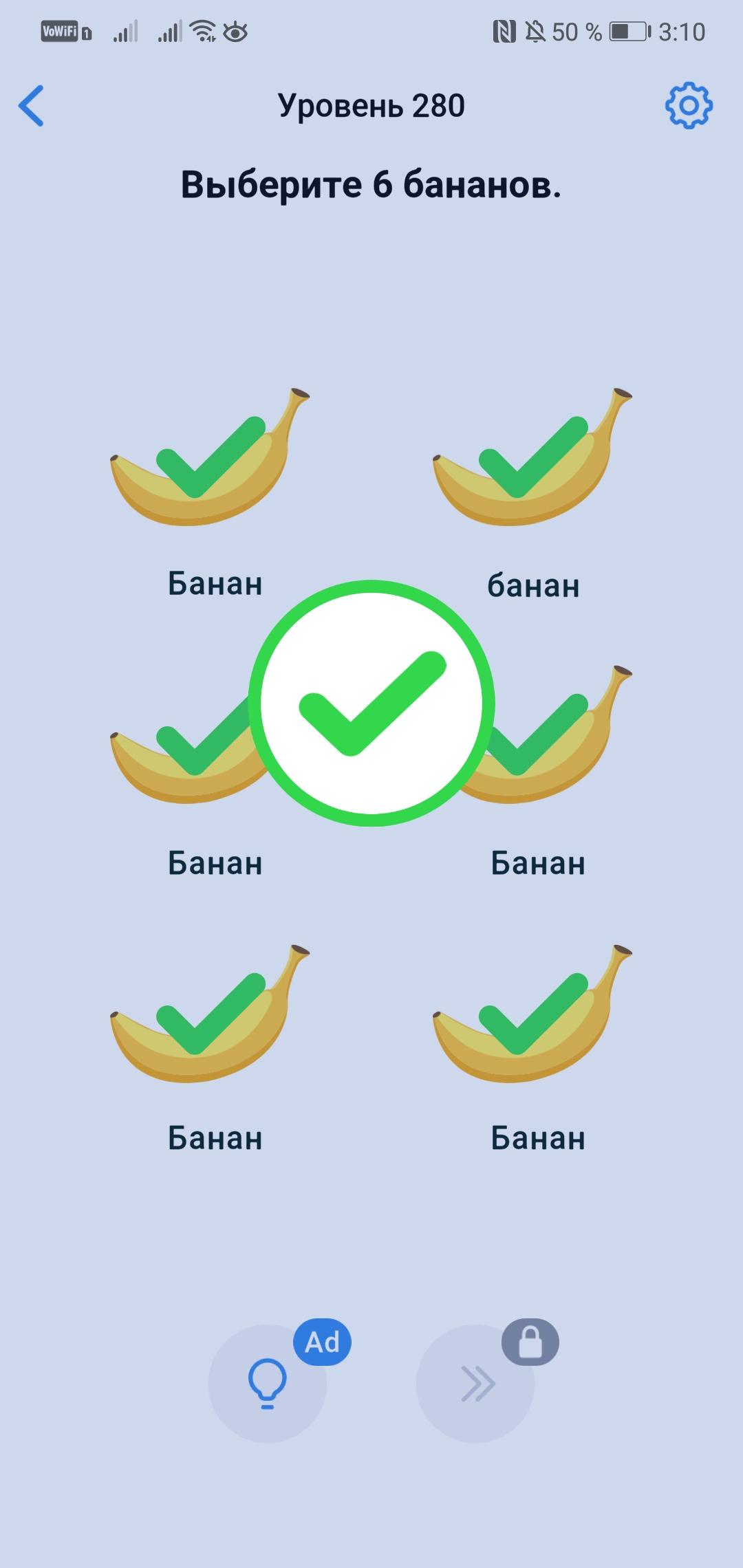 Easy Game - 280 уровень - Выберите 6 бананов.