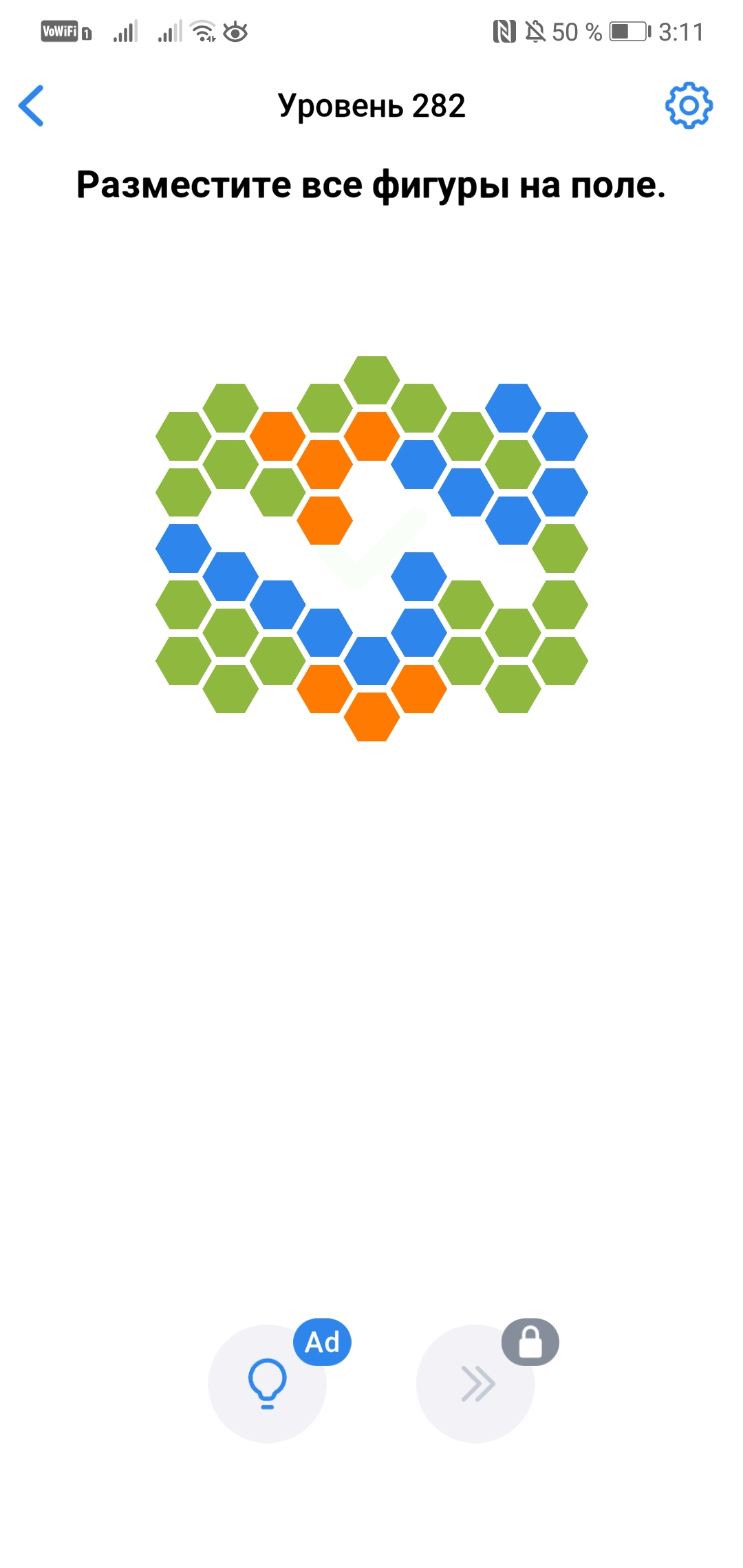 Easy Game - 282 уровень - Разместите все фигуры на поле.