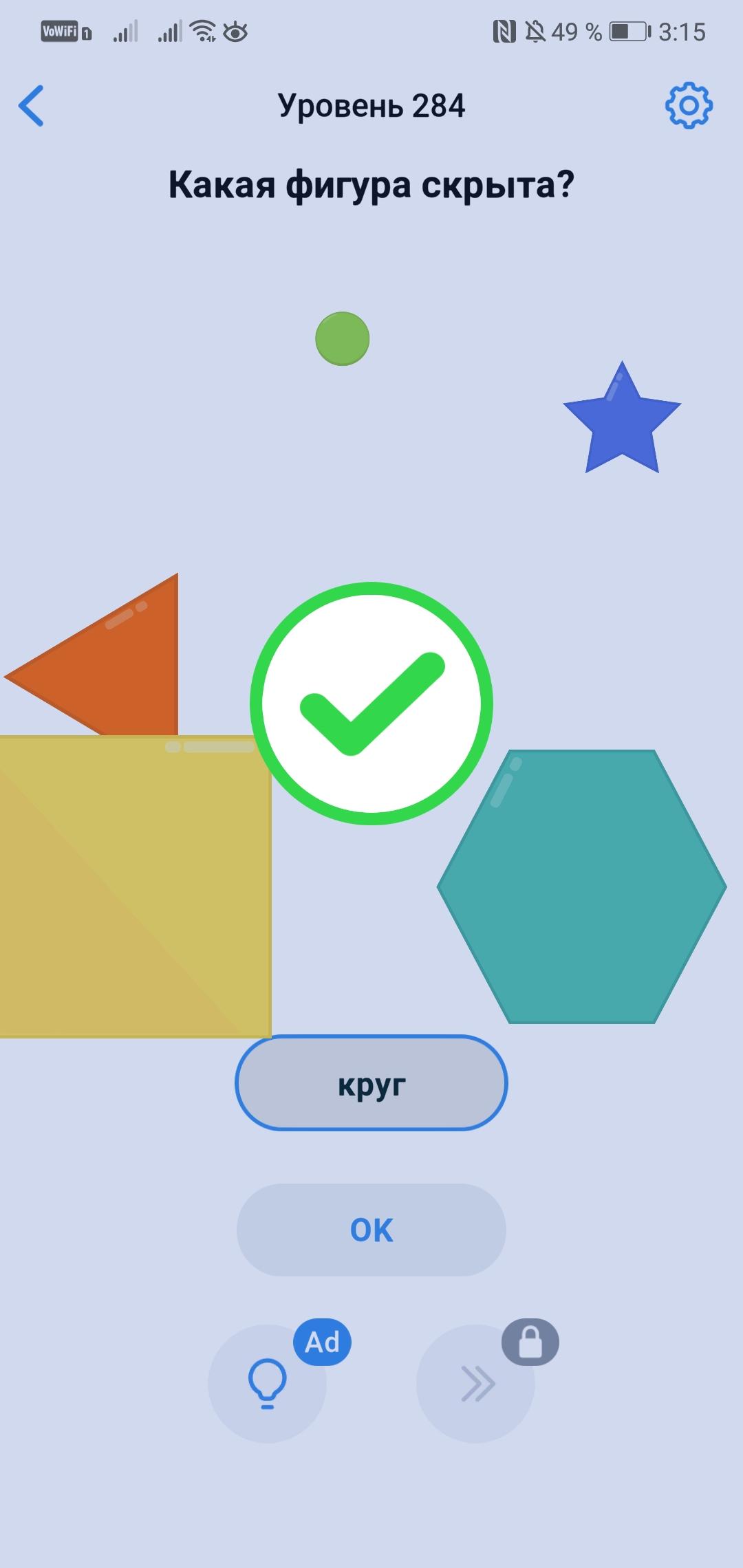 Easy Game - 284 уровень - Какая фигура скрыта?