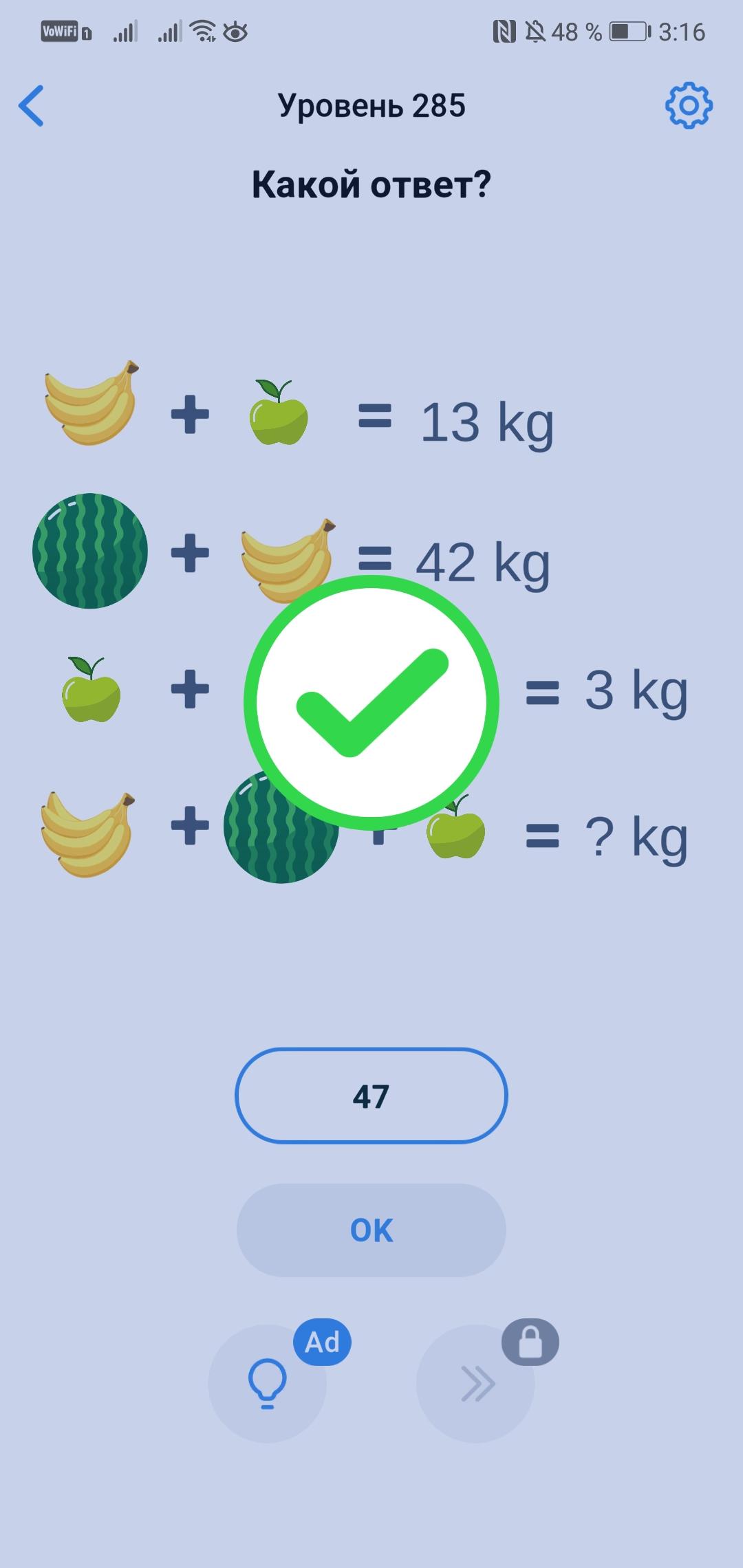 Easy Game - 285 уровень - Какой ответ?
