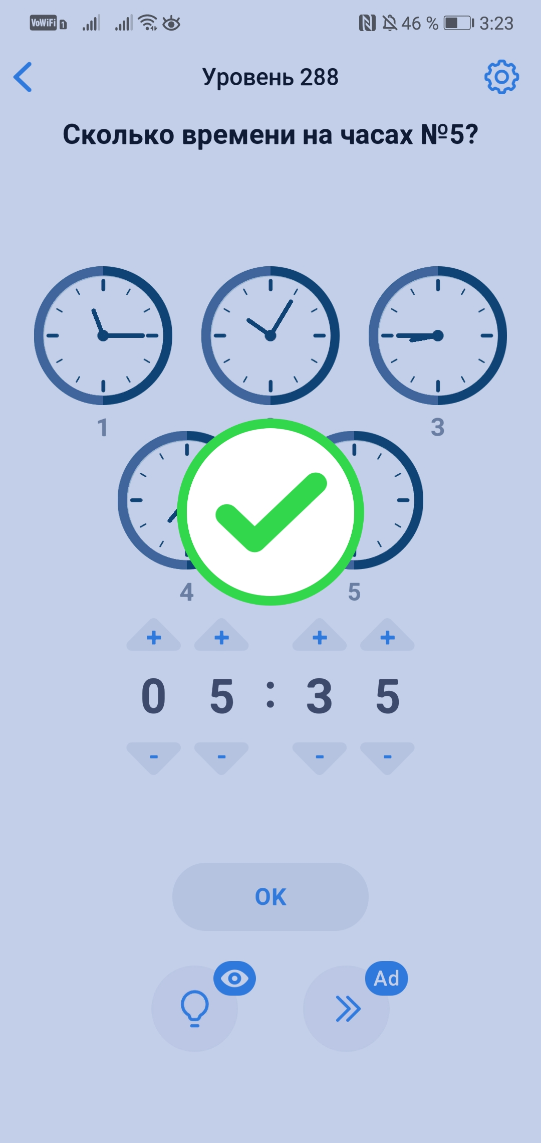 Easy Game - 288 уровень - Сколько времени на часах №5?