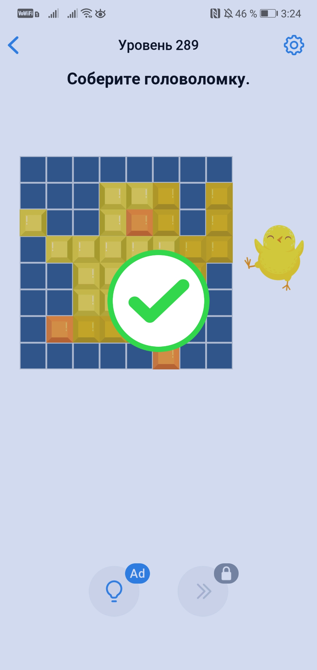 Easy Game - 289 уровень - Соберите головоломку.