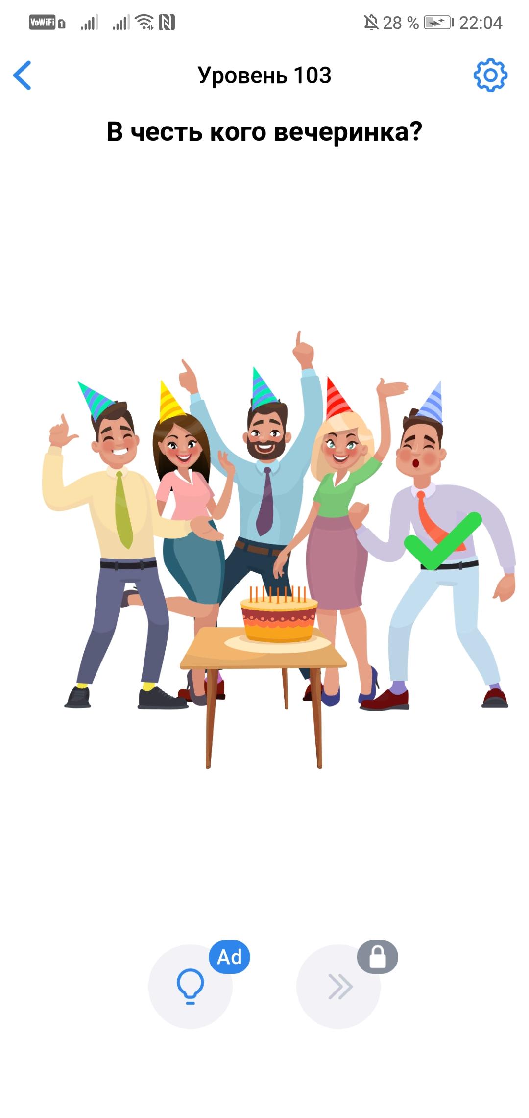 Easy Game - 103 уровень - В честь кого вечеринка?