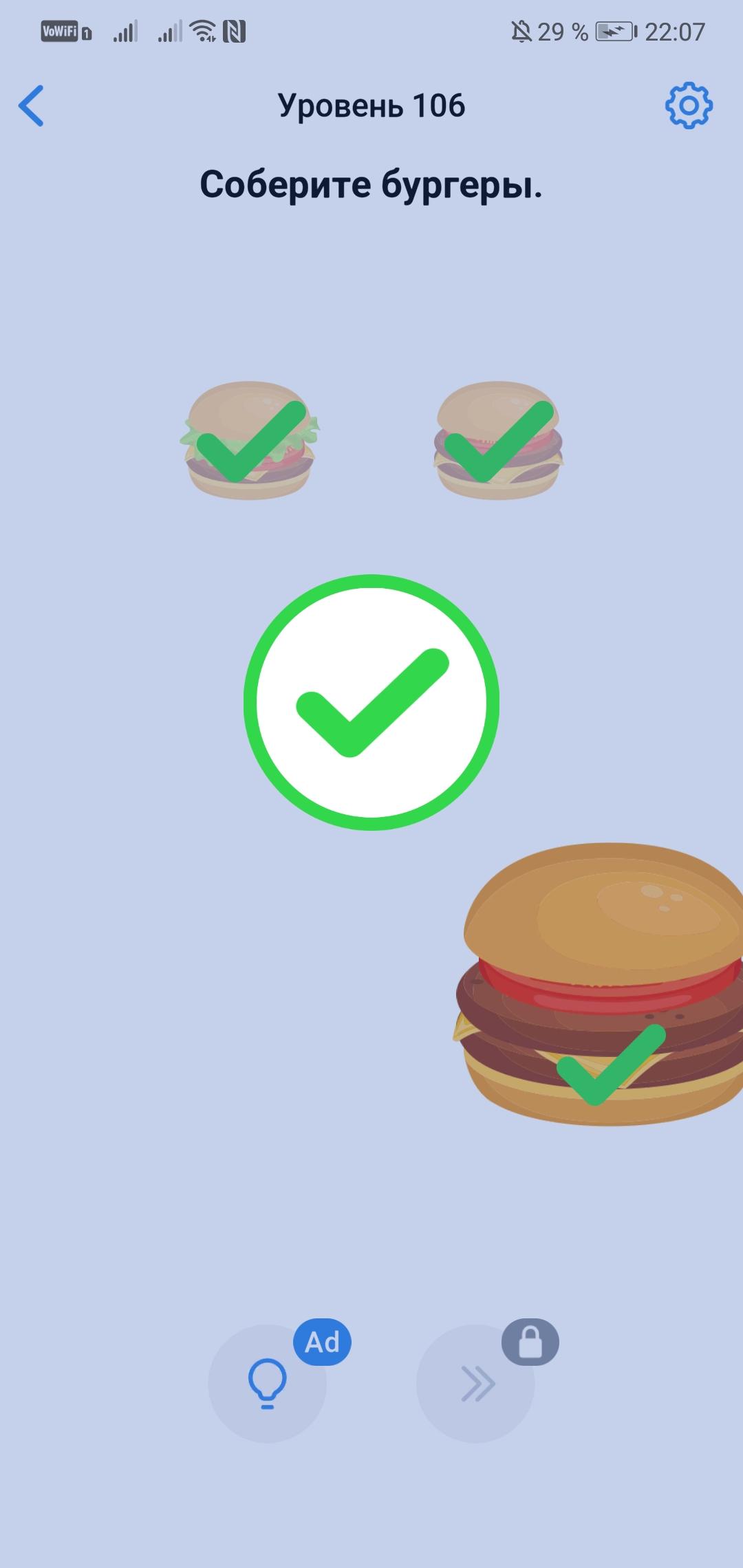 Easy Game - 106 уровень - Соберите бургеры.