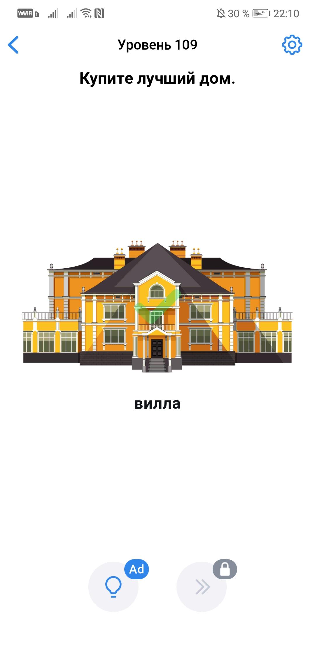 Easy Game - 109 уровень - Купите лучший дом?