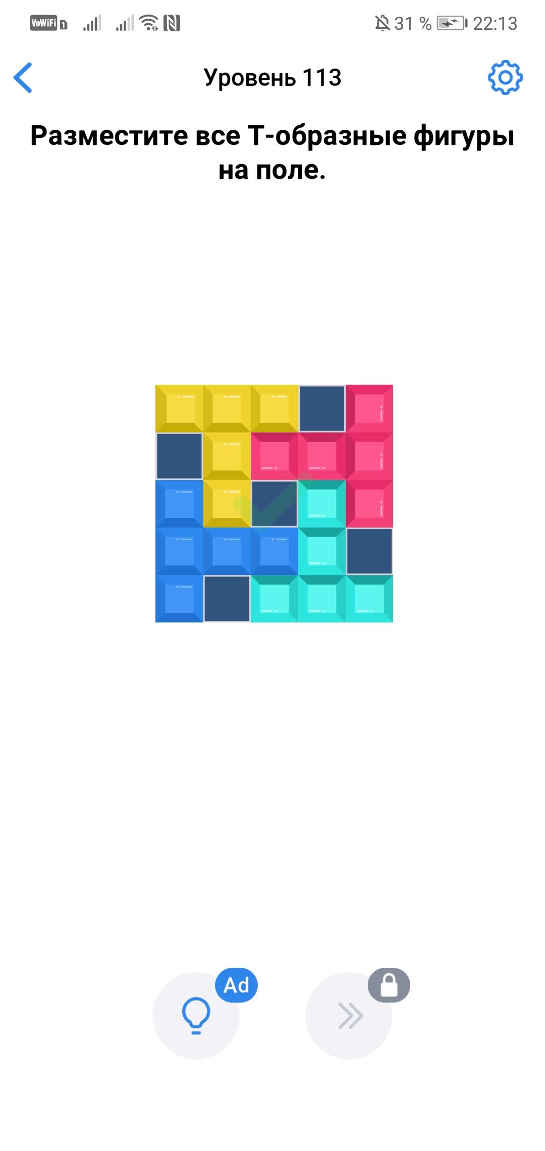Easy Game - 113 уровень - Разместите все Т-образные фигуры на поле.