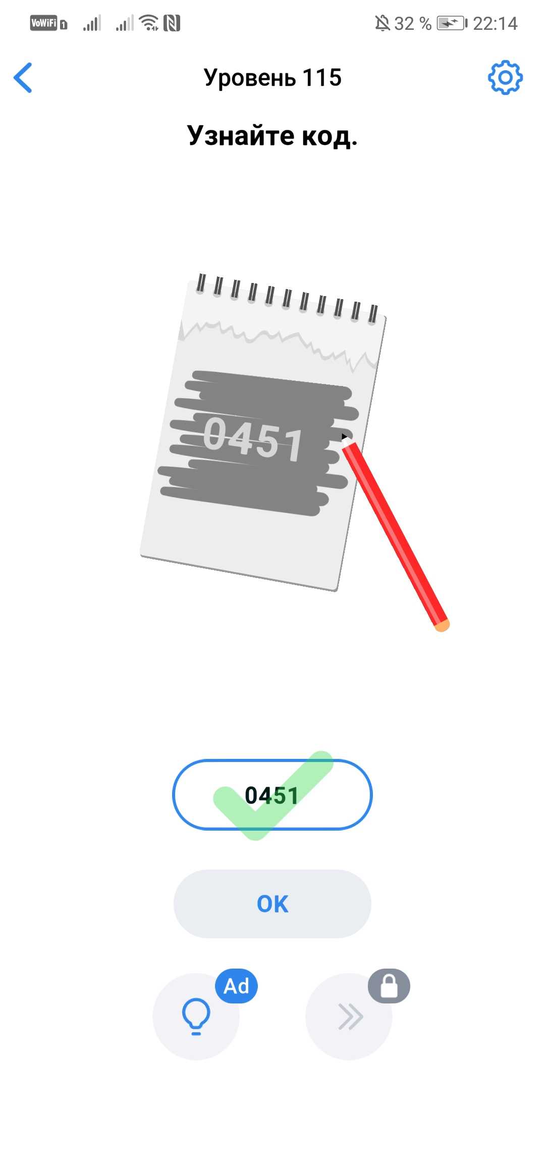Easy Game - 115 уровень - Узнайте код.