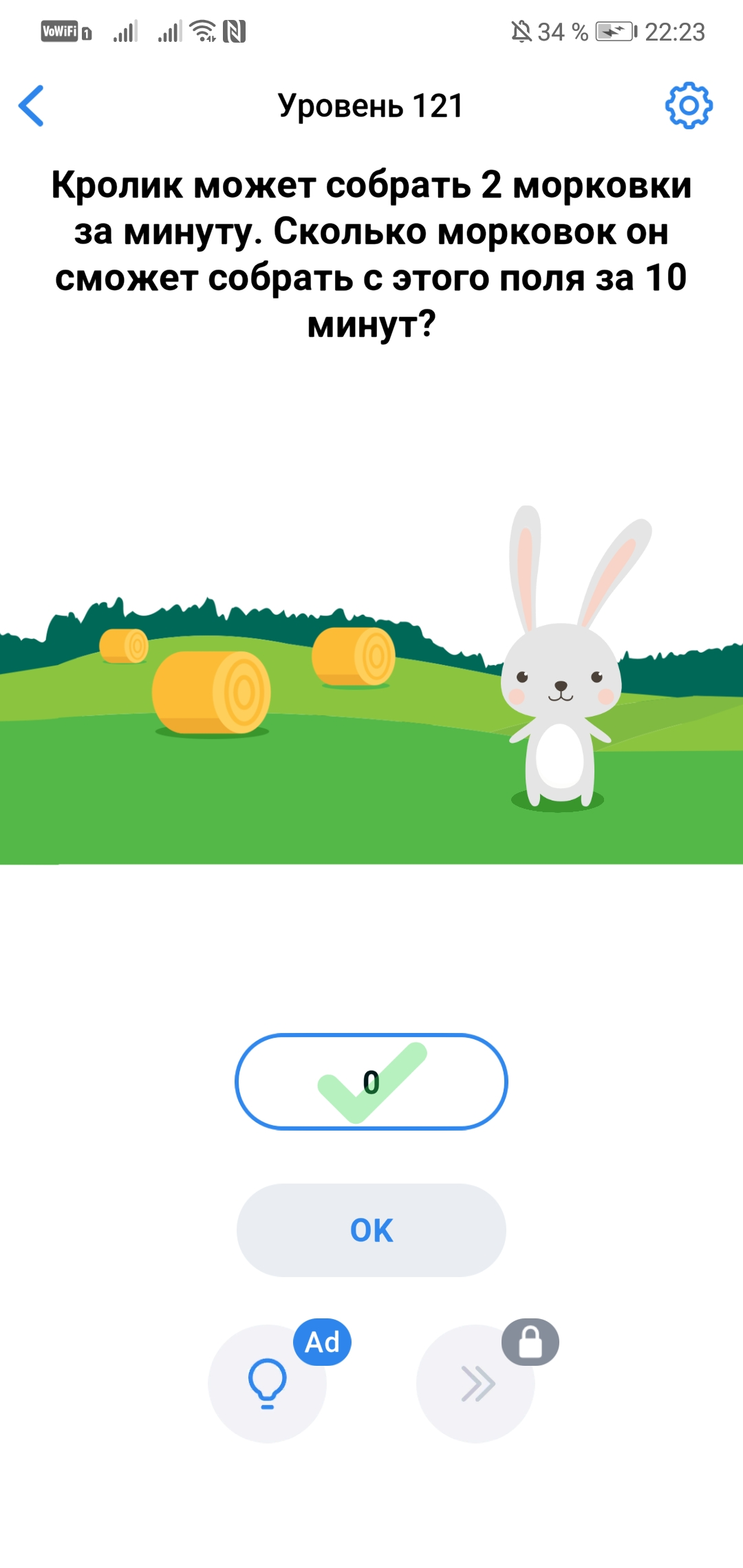 Easy Game - 121 уровень - Кролик может собрать 2 морковки за минуту. Сколько морковок он сможет собрать с этого поля за 10 минут?